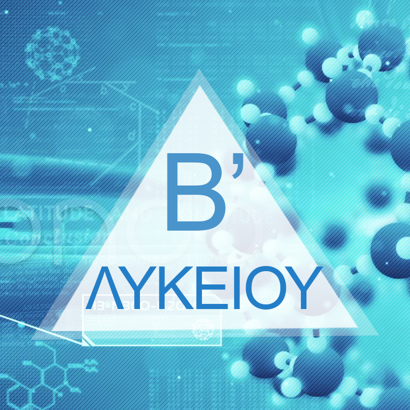 B LYKEIOU